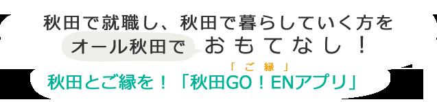 秋田に就職し、秋田で暮らしていく方に優待サービスを。秋田とご縁を!「秋田GO!ENアプリ」
